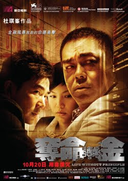 Life Without Principles 夺命金 poster movie review