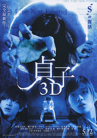 Sadako 3D 2012 film movie poster