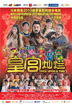 Once Upon A Time 2013 Malaysia Film 皇宫灿烂 movie poster