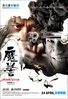 That Demon Within 魔警 2014 HK movie poster malaysia