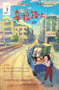 On Happiness Road Movie Poster malaysia gsc